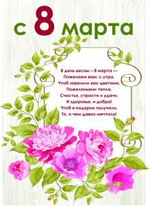 8 марта_сайт